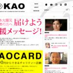 """あなたの""""カオ""""を被災地に!似顔絵イラストリンク「KAO/カオ」"""