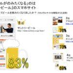 猛暑の夏 ビールが飲みたくなるスマホサイトはどれか?! ユーザービリティ調査結果を公表