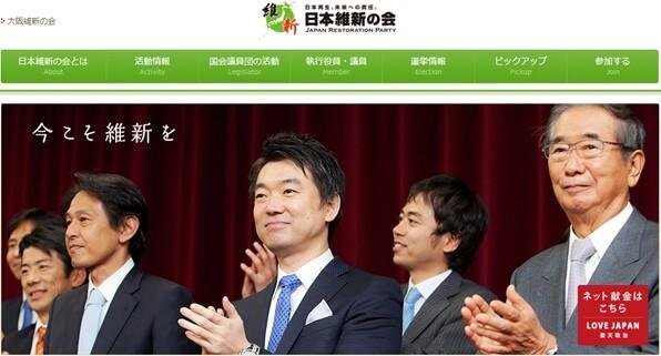 日本維新の会サイトの一般ユーザーからの評価は?ポストコで集められたレポートまとめ