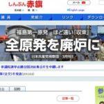 日本共産党サイトの一般ユーザーからの評価は?ポストコで集められたレポートまとめ