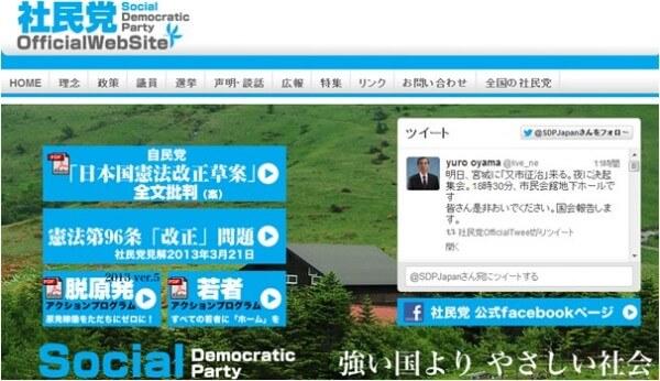 社民党サイトの一般ユーザーからの評価は?ポストコで集められたレポートまとめ