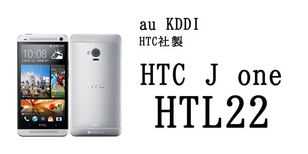 満足度No.1獲得!HTC J One HTL22を触ってみた|シニア向けスマートフォンレビュー