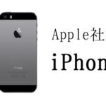 話題の最新モデル!iPhone5Sを触ってみた|シニア向けスマートフォンレビュー