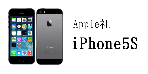 iPhone5S トップ