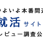 いよいよ本番間近。就活サイト5社ユーザーレビュー結果公開!