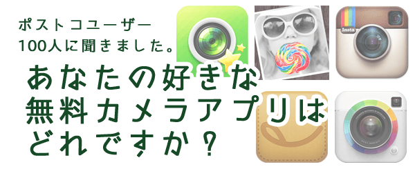 カメラアプリトップ