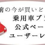 増税前の今が買い時?乗用車ブランド4社ユーザーレビュー
