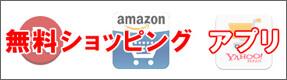 何かと話題の「楽天市場」の評価は?!|無料ショッピング アプリ比較編vol.11