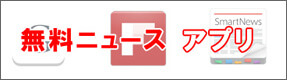 高評価はデザイン性が高い「Flipboard」?!|無料ニュースアプリ比較編vol.12