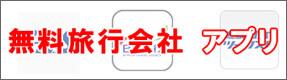 まだ間に合う!年末年始の旅行に是非!|無料旅行会社 アプリ比較編vol.13
