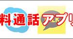「LINE」人気はまだまだ続く?!注目のアプリを徹底レビュー!|無料通話 アプリ比較編vol.2