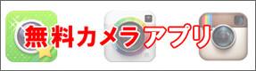 フォトショなんて必要ない?!カメラアプリが進化してます!|無料カメラ アプリ比較編vol.3
