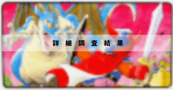 ドラクエ1のクチコミ効果は約46万人?!|集計結果公開!
