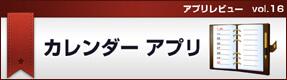 新年の準備は大丈夫?計画は【ジョルテ】で管理! | カレンダーアプリvol.16
