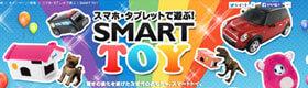 ハマり過ぎを心配?スマホと連動新型おもちゃの『スマートトイ』