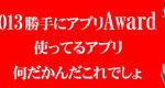 勝手にアプリAward 2013
