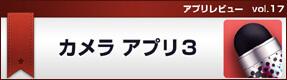 今年大注目のカメラアプリ!【Repix】 | カメラアプリvol.17