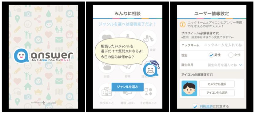 nanapiのQ&Aアプリの『アンサー』の回答は、即レスすぎるし、優しすぎる!!