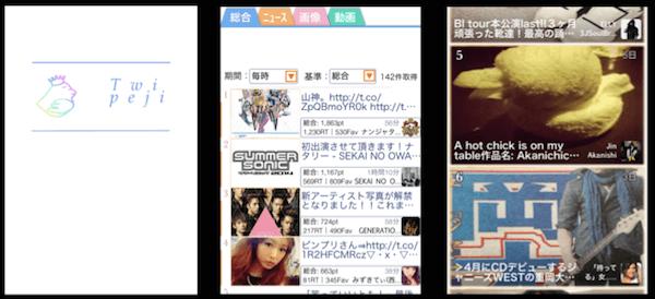 Twitter内で人気のニュースを教えてくれる『Twipeji』というランキングアプリを使ったら・・・!