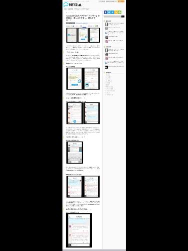 見ているWebサイトを一瞬でPDF保存できる『Scaper』というアプリがスゴオシい!!