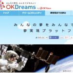 みんなの夢をみんなで叶えるサイト『OKDreams』のサイトレビュー結果