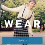 【ファッションセンスなんぞ要らん!】人気アプリ『WEAR』を使えば、オシャレになれる!異性にだってモテる!