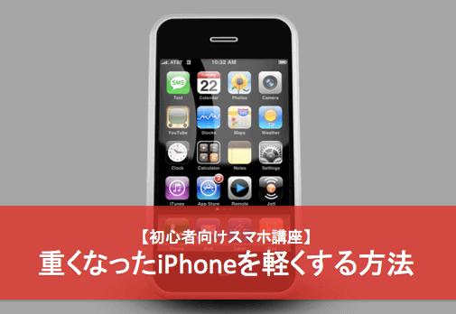 iPhoneの動作を軽くする方法
