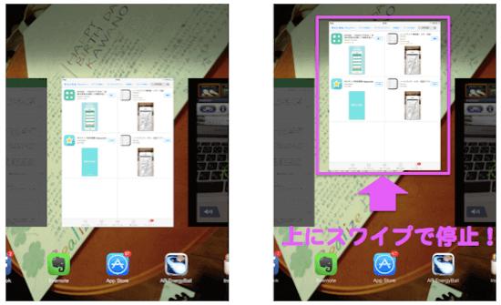 iPhoneの軽量化|バックグラウンドアプリの停止