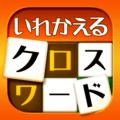 クロスワードパズルアプリの『ディクロス』でスキマ時間に脳トレしよう!