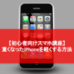 【iPhone版】動作が重くなったスマートフォンを軽くする5つの方法|【初心者向けスマホ講座】