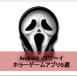 【恐怖のまとめ!】Androidのホラーゲームアプリ5選