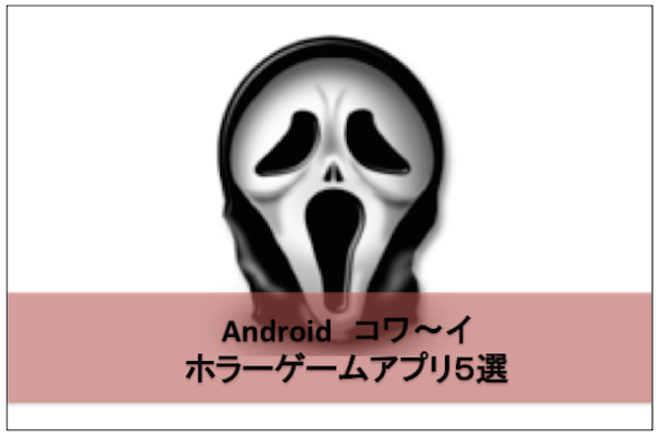 Androidホラーゲームアプリ