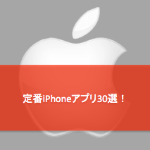 【定番アプリ】iPhoneを買ったら絶対入れるべき無料アプリ30選!