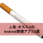 【Android】オススメ・人気の禁煙アプリ3選!これで今年こそ禁煙じゃ!
