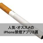 【iPhone】オススメ・人気の禁煙アプリ3選!これで今年こそ禁煙じゃ!