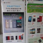 SIMフリー国家香港、iPhoneはこうして無料販売される|山根康宏のワールドモバイルレポート
