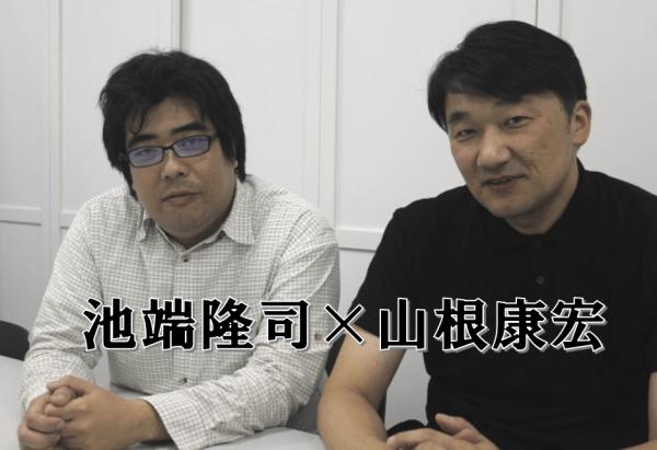 「盟友」山根さんとディープなモバイル話編~前編~|池端隆司のモバイルジャンクション