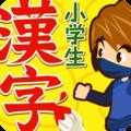 紙とペンは不要!『小学生手書き漢字ドリル』を使えば手軽に漢字学習ができる!?