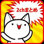 2chまとめアプリの『まとそく』で、2chをサクサク楽しもう♪
