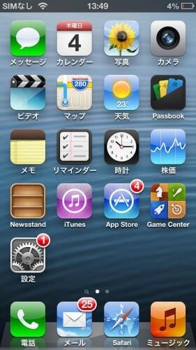 New iPhone6発表直前!! iPhone6に搭載されるiOS8のフラットデザイン|池端隆司のモバイルジャンクション