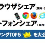 Webブラウザシェア(日本国内&世界)&スマホシェアランキング(国内)【2014年11月】