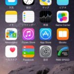 iPhone 6 を使って一番驚いたこと|木暮祐一のぶらり携帯散歩道