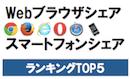 Webブラウザシェア(日本国内&世界)&スマホシェアランキング(国内)【2014年9月】