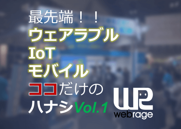 【トークセッションVol.1】ウェアラブル、IoT、モバイルのココだけのハナシ