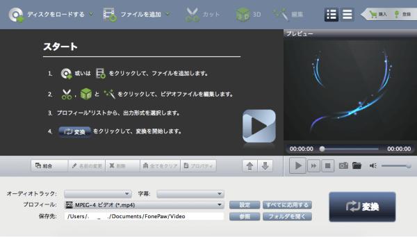"""オンライン上の動画を""""ダウンロード""""して""""自由に変換""""する凄いアプリ「FonePawスーパーメディア変換」!"""