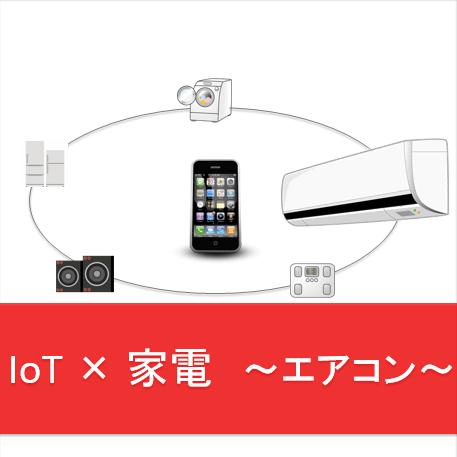 【IoT×家電】未来の暮らしはスマートになる! 〜スマートエアコン〜