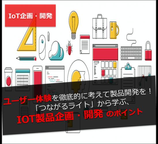 【IoT企画・開発】ユーザー体験を徹底的に考えて製品開発を!「つながるライト」から学ぶ、IoT製品企画・開発のポイント