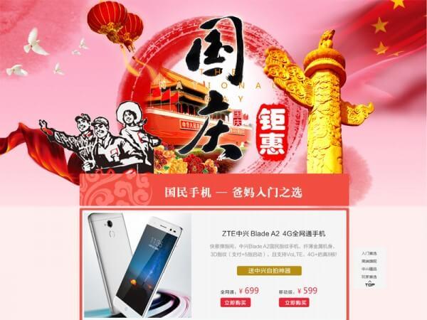 国慶節で火花を散らす、中国スマートフォンメーカーの割引セール合戦|山根康宏のワールドモバイルレポート