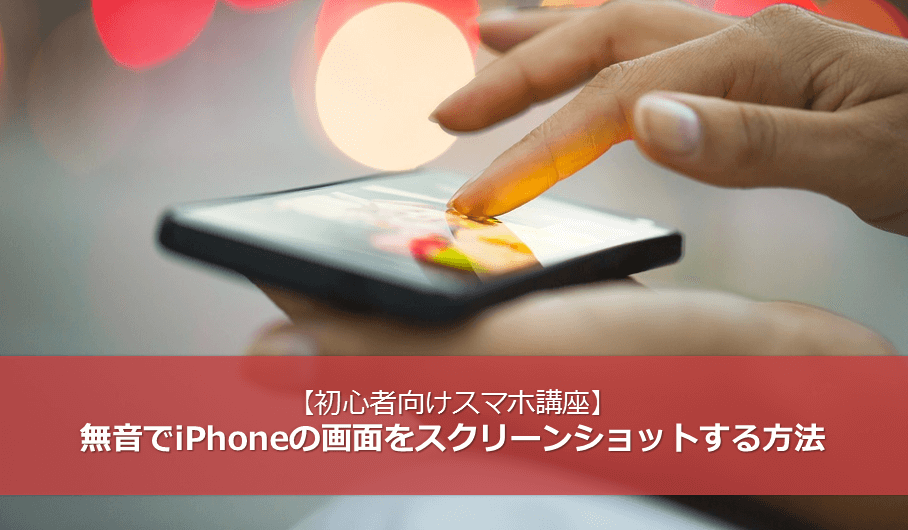 【iPhone版】これなら外でも安心!無音でiPhoneの画面をスクリーンショットする方法|【初心者向けスマホ講座】