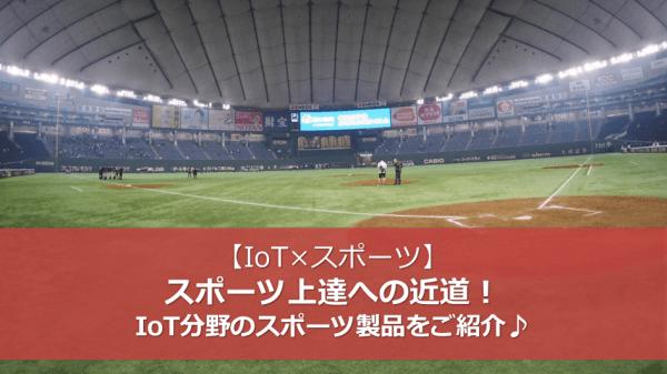 【IoT×スポーツ】スポーツ上達への近道!スポーツ分野でのIoT製品をご紹介♪